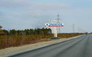 Приобское месторождение – где рождается нефть