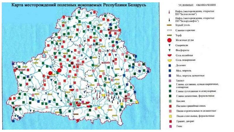 Месторождения полезных ископаемых Беларуси